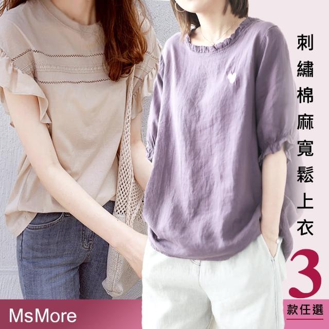 【ACheter】日式木耳領純色刺繡棉麻寬鬆上衣#109411現貨+預購(紫色)
