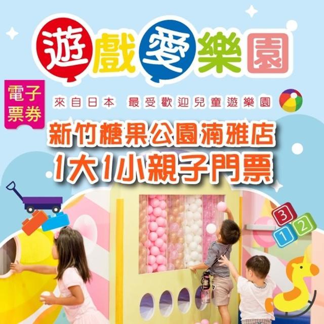 【遊戲愛樂園】新竹-糖果公園湳雅店1大1小親子門票