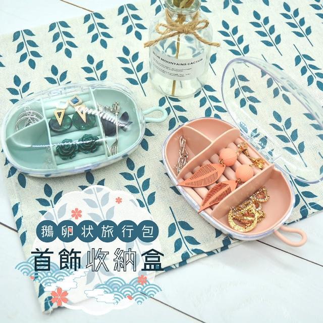 鵝卵狀旅行首飾收納盒-1入(旅行收納耳環項鍊首飾戒指隨身包)