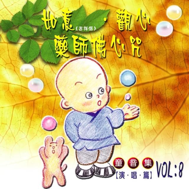 【新韻傳音】如意。觀心。藥師佛心咒(童音系列 1CD)