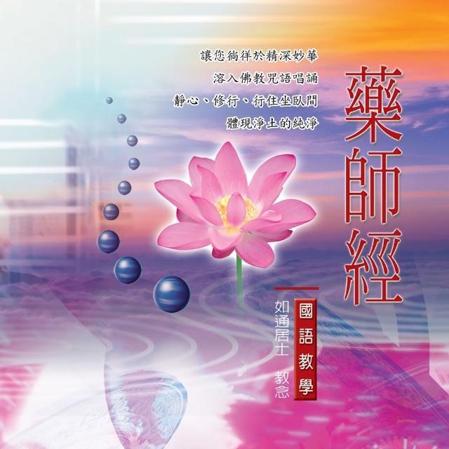 【新韻傳音】藥師經(佛教國語教學 1CD)