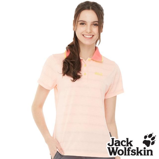 【Jack wolfskin 飛狼】女 抗菌除臭 排汗短袖Polo衫(桔粉)