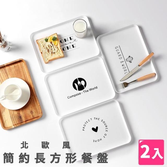 【樂邦】北歐風簡約長方形餐盤/2入(托盤 餐盤 點心盤 冷食盤 零食盤 早餐盤 方盤)