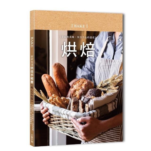 好好生活•烘焙手帳書【暖心手作版】:食譜筆記×美味配方×烘焙指南,打造屬於自己的療癒時光!