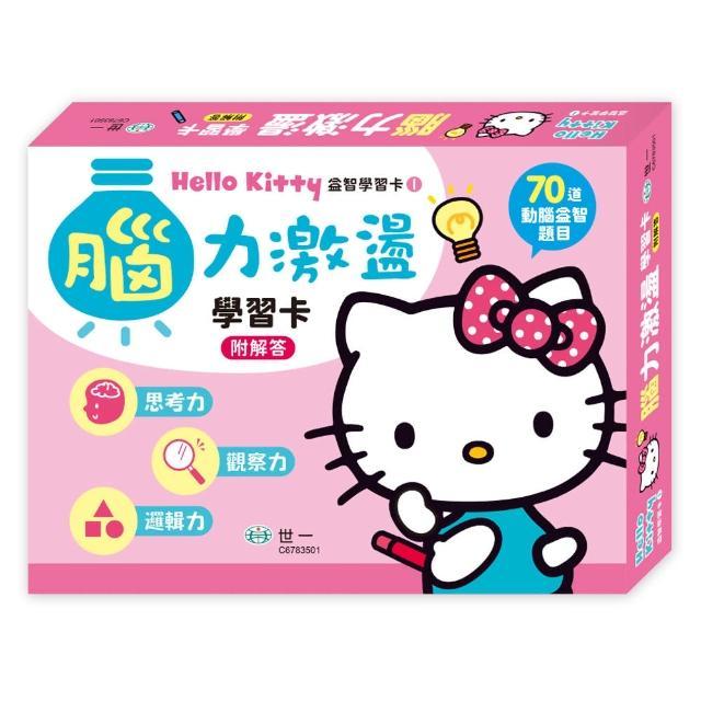 【世一】Hello Kitty腦力激盪學習卡(HELLO KITTY 學習卡)