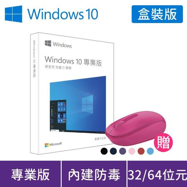 【微軟1850無線滑鼠組】Windows PRO 10 P2 32-bit/64-bit USB 中文盒裝版(軟體拆封無法退換貨)