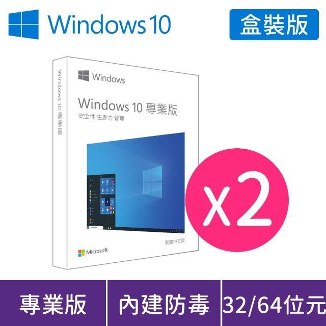 【超值2入組】Windows PRO 10 P2 32-bit/64-bit USB 中文盒裝版(軟體拆封無法退換貨)