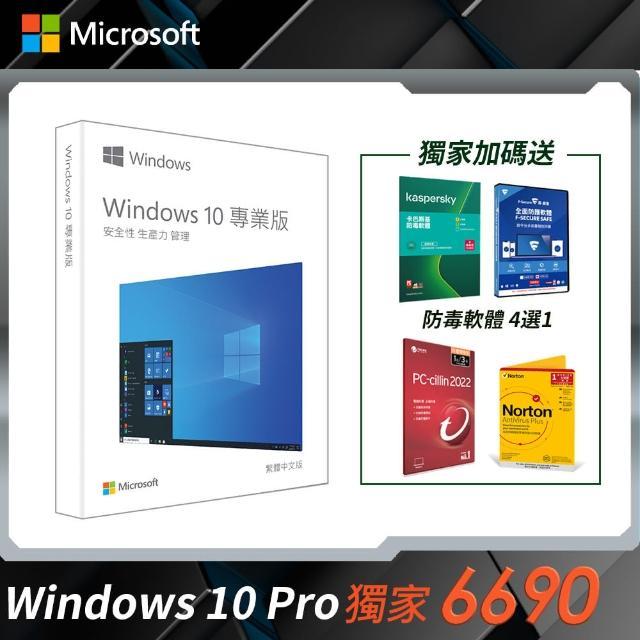【防毒任選】Windows PRO 10 P2 32-bit/64-bit USB 中文盒裝版(軟體拆封無法退換貨)