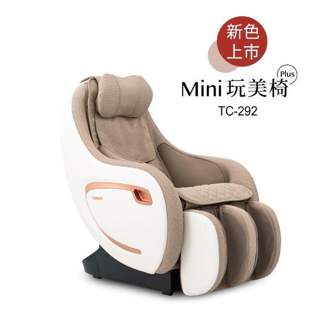 【★母親節獨家優惠★tokuyo】Mini玩美椅 PLUS 按摩沙發 TC-292(皮革五年保固)