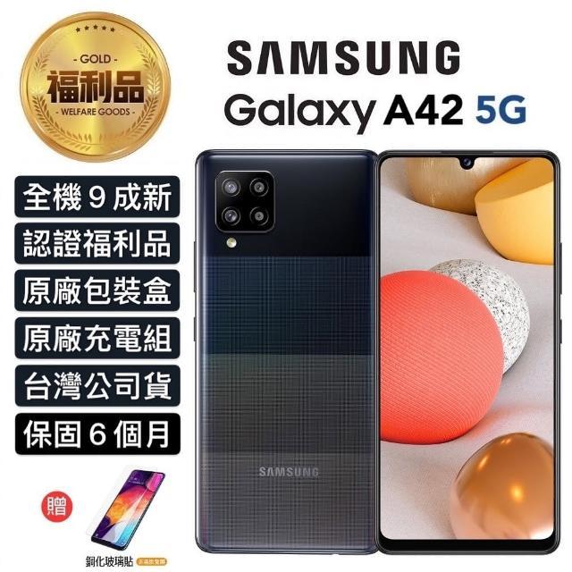 【SAMSUNG 三星】認證福利品 Galaxy A42 5G 6.6吋 四鏡頭智慧型手機(6G/128G_加贈鋼化玻璃貼)