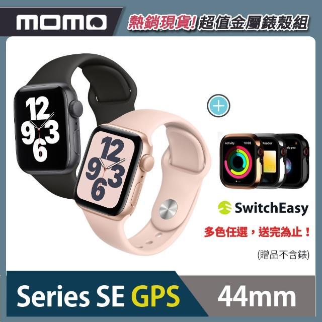 金屬錶殼組【Apple 蘋果】Apple Watch SE 44mm GPS版(鋁金屬錶殼搭配運動錶帶)