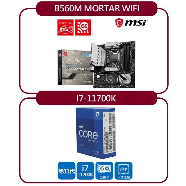 【板+U】MSI MAG B560M MORTAR WIFI Intel 主機板 + INTEL 盒裝Core i7-11700K 處理器