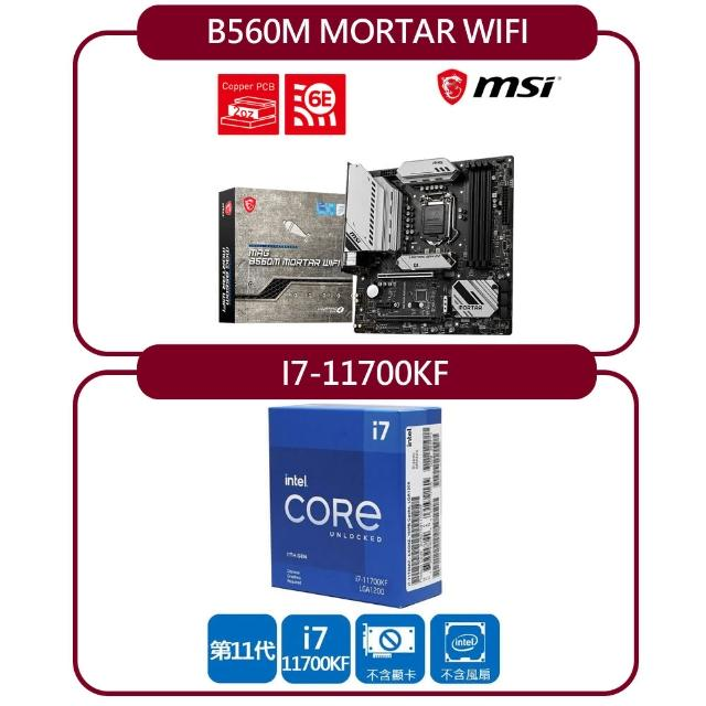 【板+U】MSI MAG B560M MORTAR WIFI Intel 主機板 + INTEL 盒裝Core i7-11700KF 處理器