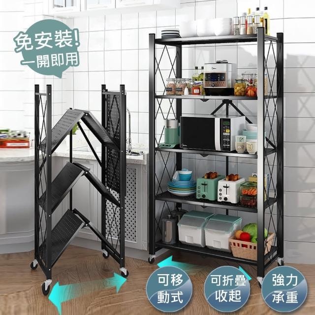 【三房兩廳】免安裝折疊快速安裝五層收納置物架(免安裝/可折疊/強力耐重/廚房收納/可移動有輪子)