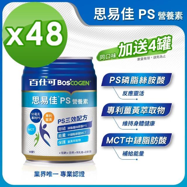 【美國百仕可】思易佳PS營養素 240ml x24入 x2箱(首推 關鍵PS三效液態營養素)