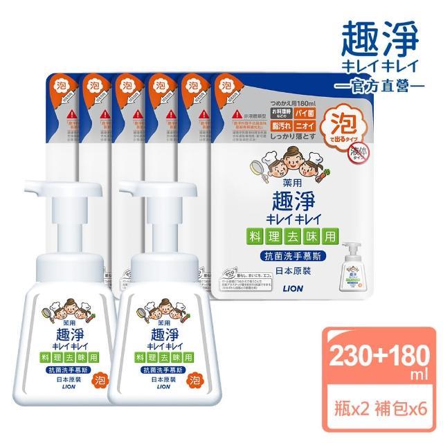 【LION 獅王】趣淨料理手抗菌去味慕斯 2+6件組(230mlx2+180mlx6)
