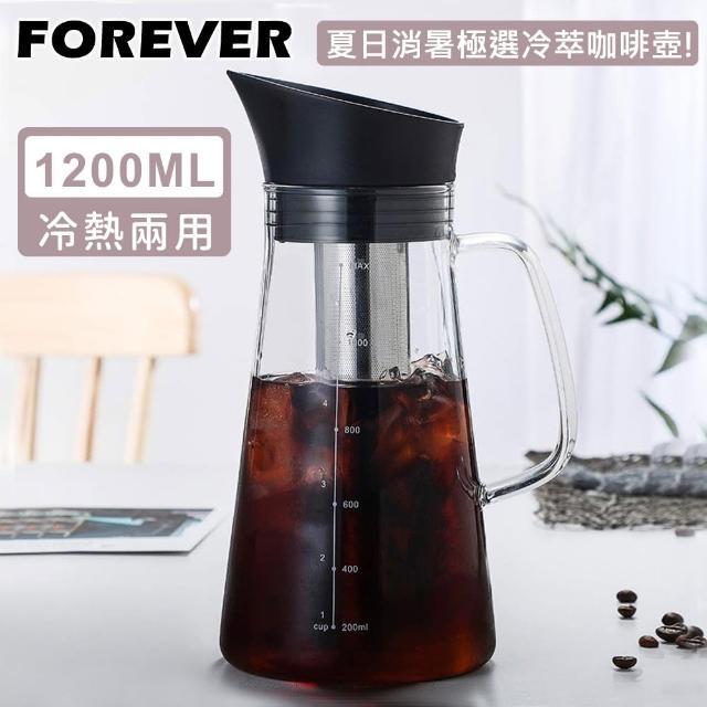 【日本FOREVER】耐熱玻璃冷泡茶/冷萃咖啡壺1200ml(玻璃 冷萃 咖啡)