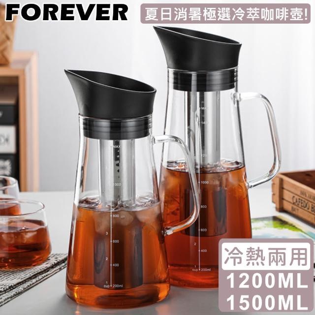 【日本FOREVER】耐熱玻璃冷泡茶/冷萃咖啡壺2入組-買大送小(玻璃 冷萃 咖啡)