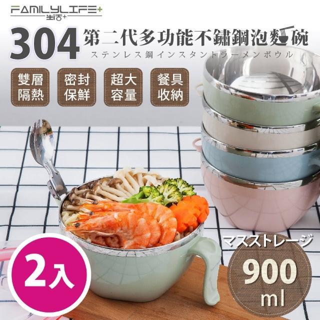 【FL 生活+】超值兩入組-第二代多功能隔熱保鮮304不鏽鋼泡麵碗-900ml(FL-224*2)