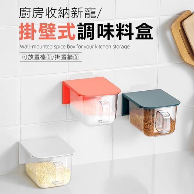 壁掛式調料盒2入(附勺子 廚房掛式調味盒架 防塵調味罐 抽取式調味料盒)