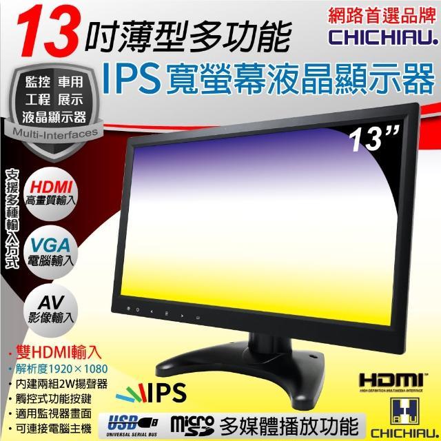 【CHICHIAU】13吋薄型多功能IPS LED液晶螢幕顯示器(AV、VGA、HDMI、USB)