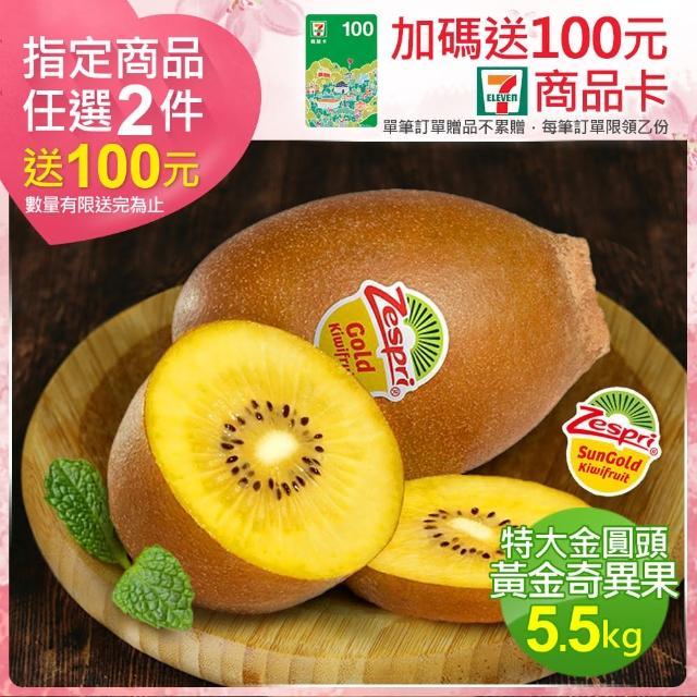 【優鮮配】特大尺寸紐西蘭Zespri陽光金圓頭奇異果1箱(約5.5kg/箱/35-37顆)