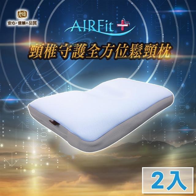 【日本旭川】AIR Fit頸椎守護可調鬆頸枕(2入)