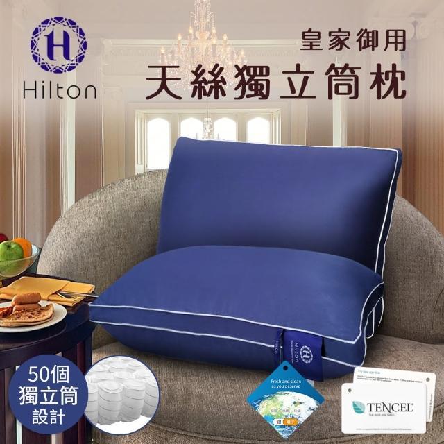 【Hilton 希爾頓】皇家御用莫代爾舒柔獨立筒枕(天絲枕/枕頭/助眠枕/舒柔枕)