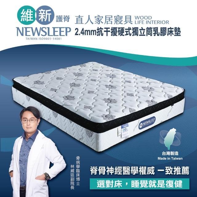 【直人木業】NEWSLEEP 2.4MM抗干擾硬式獨立筒乳膠床墊-3.5尺