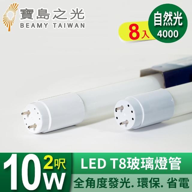 【太星電工】寶島之光/LED T8 2呎10W 玻璃燈管/自然光(8入組)