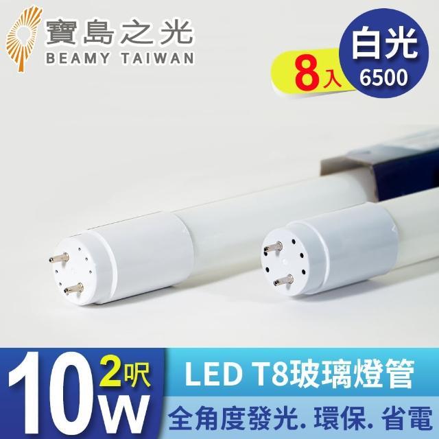 【太星電工】寶島之光/LED T8 2呎10W 玻璃燈管/白光(8入組)