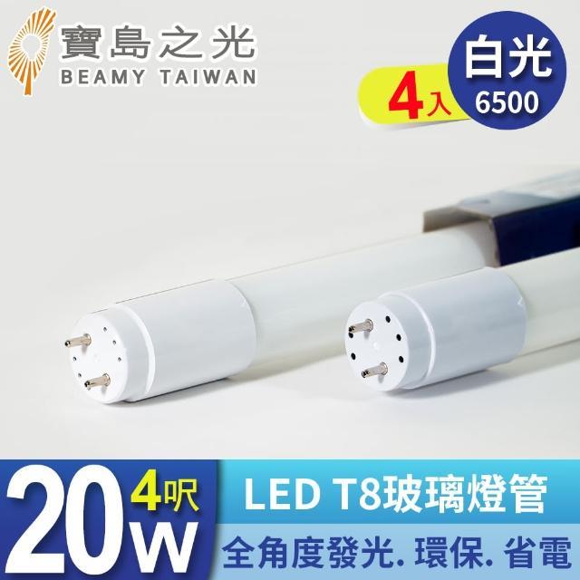 【太星電工】寶島之光/LED T8 4呎20W 玻璃燈管/白光(4入組)