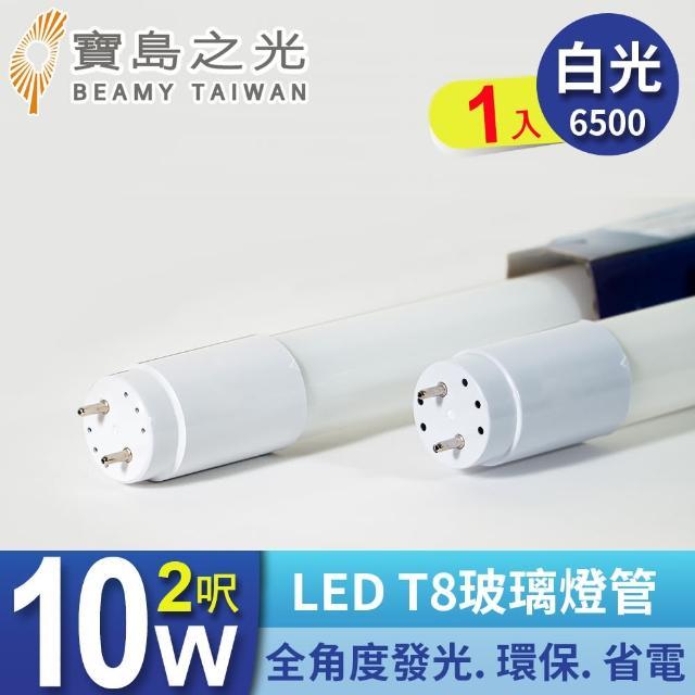 【太星電工】寶島之光/LED T8 2呎10W 玻璃燈管/白光(1入)
