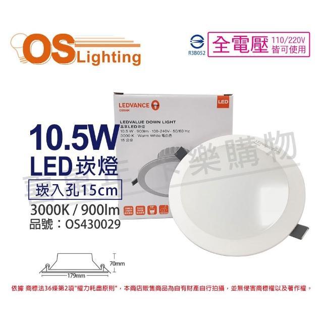 【Osram 歐司朗】2入組 晶享 LED 10.5W 3000K 黃光 全電壓 15cm 崁燈 _ OS430029