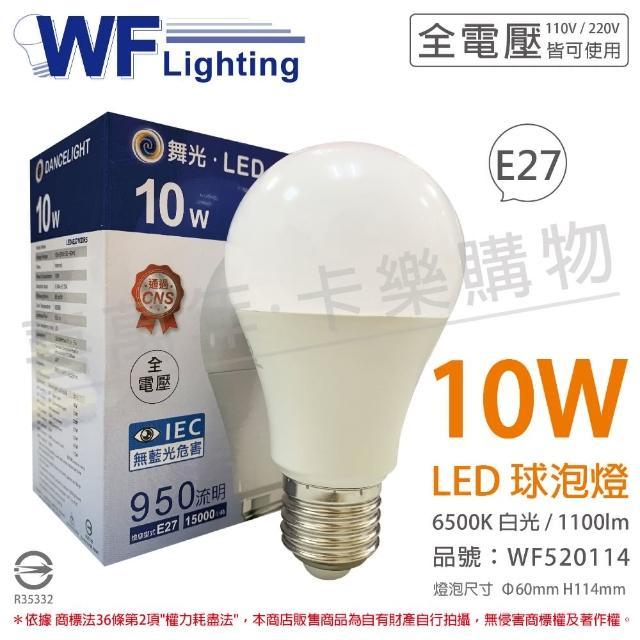 【DanceLight 舞光】6入組 LED 10W 6500K 白光 全電壓 廣角 球泡燈 _ WF520114
