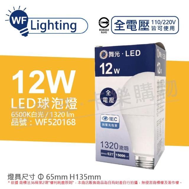 【DanceLight 舞光】6入組 LED 12W 6500K 白光 E27 全電壓 球泡燈 _ WF520168