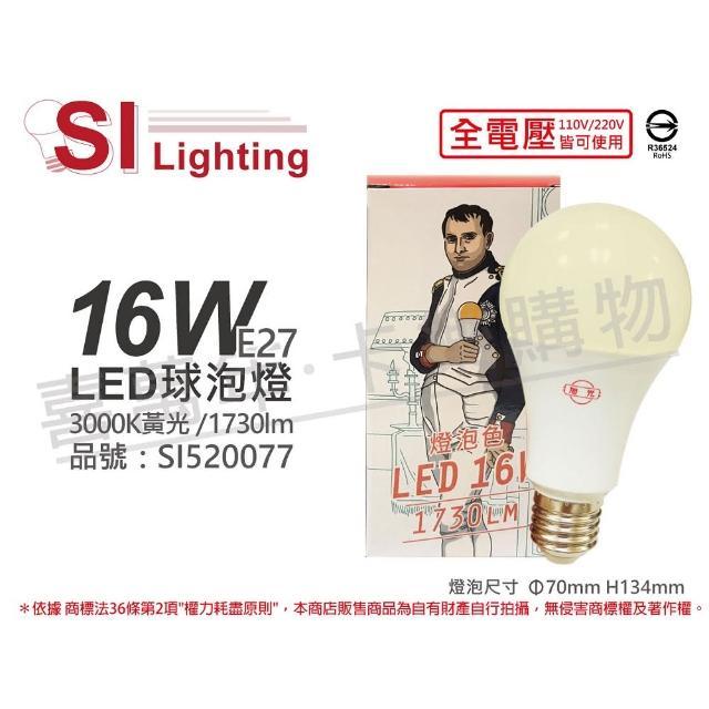 【旭光】6入組 LED 16W 3000K 黃光 E27 全電壓 球泡燈 _ SI520077