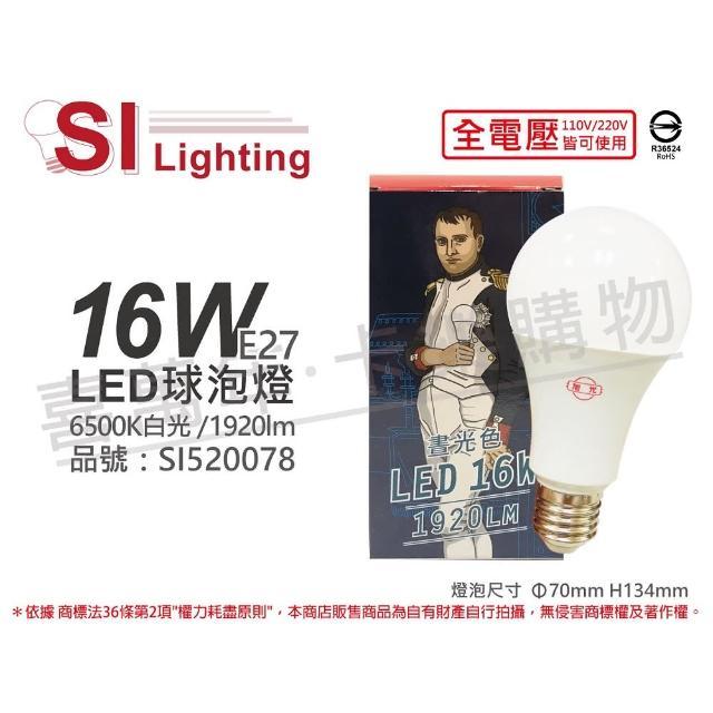 【旭光】6入組 LED 16W 6500K 白光 E27 全電壓 球泡燈 _ SI520078