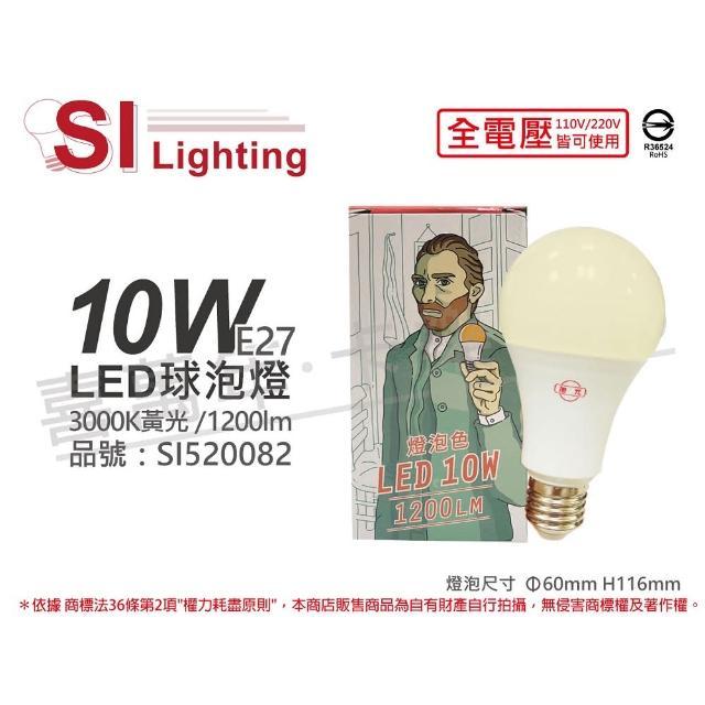 【旭光】6入組 LED 10W 3000K 黃光 E27 全電壓 球泡燈 _ SI520082