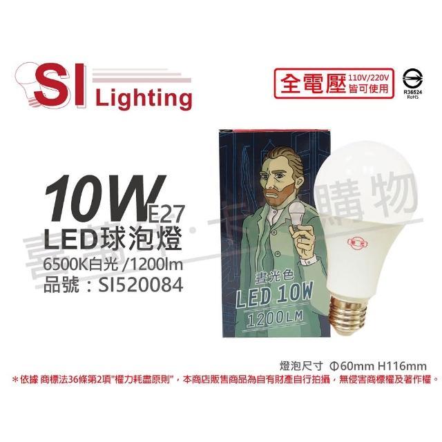 【旭光】6入組 LED 10W 6500K 白光 E27 全電壓 球泡燈 _ SI520084