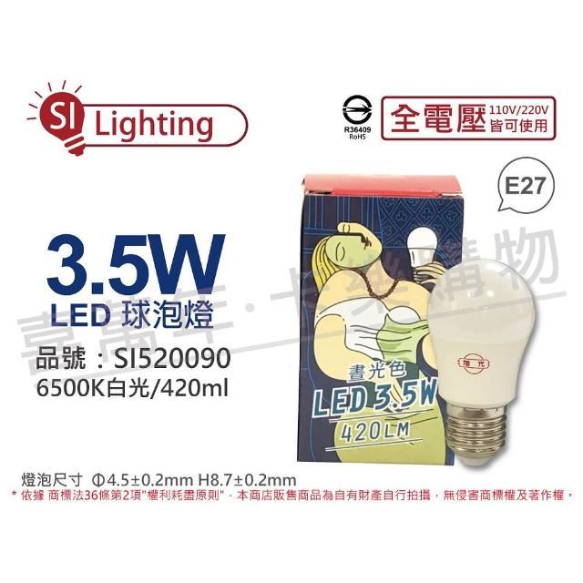 【旭光】4入組 LED 3.5W 6500K 白光 E27 全電壓 球泡燈 _ SI520090