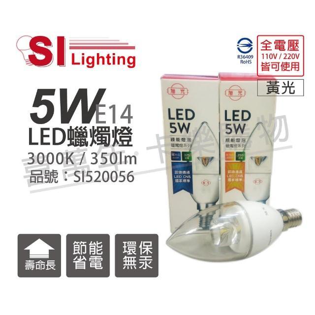 【旭光】3入組 LED 5W 3000K 黃光 E14 全電壓 尖清 蠟燭燈 _ SI520056