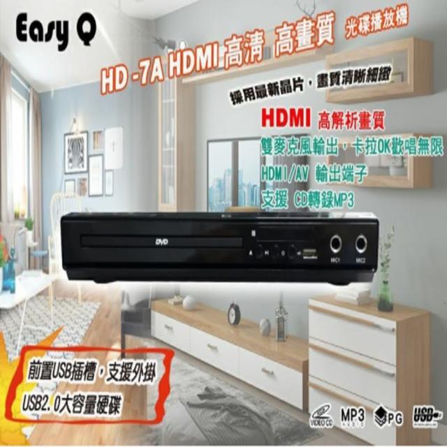 【Easy Q】家用HDMI DVD影音播放機 HD-7A DVD播放器(光碟機/附遙控器/多種支援/外掛字幕)