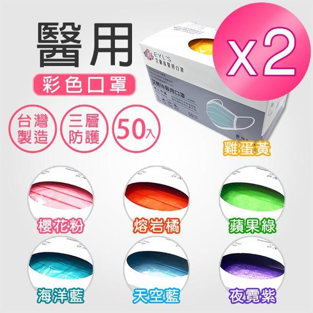 【艾爾絲】醫用口罩未滅菌-50片/盒(7色任選 X2盒)