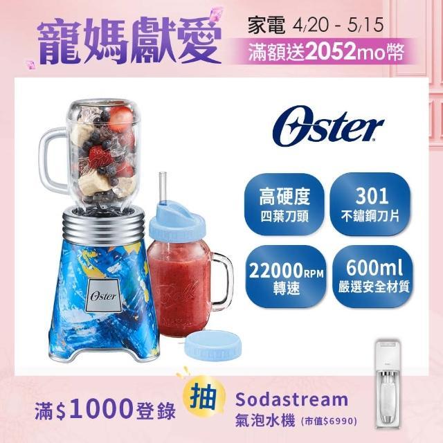 【美國Oster】Ball Mason Jar隨鮮瓶果汁機(彩繪藍)