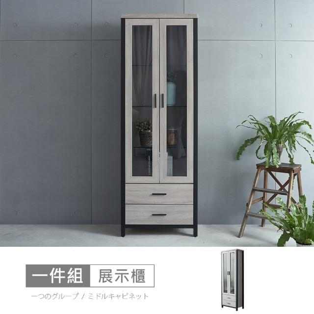 【時尚屋】[DV9]墨爾本2尺灰橡展示櫃DV9-321(免運費 免組裝 展示櫃)