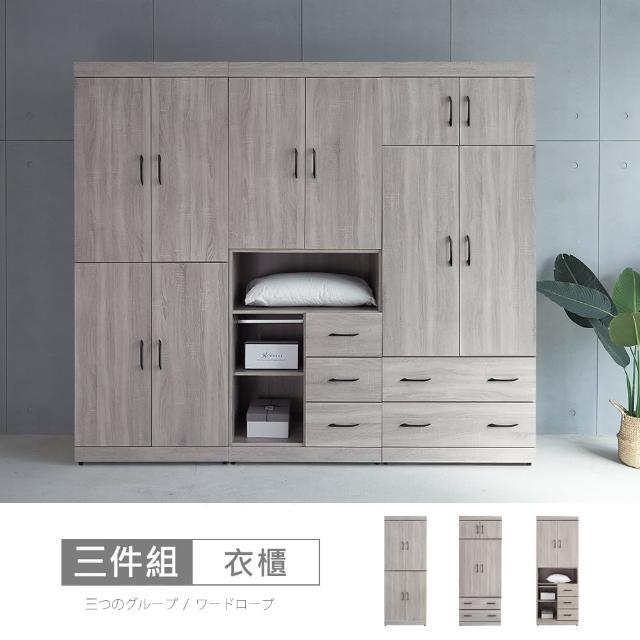 【時尚屋】[5V21]凱爾7.9尺衣櫃5V21-KR012+KR014+KR013(免運費 免組裝 衣櫃)