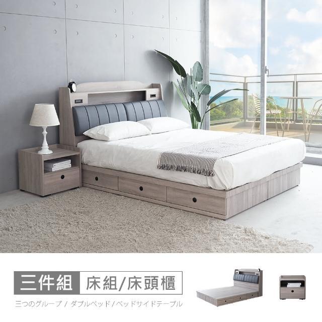 【時尚屋】[5V21]凱爾三抽5尺床箱型3件組-床箱+床底+床頭櫃-不含床墊(免運費 免組裝 臥室系列)