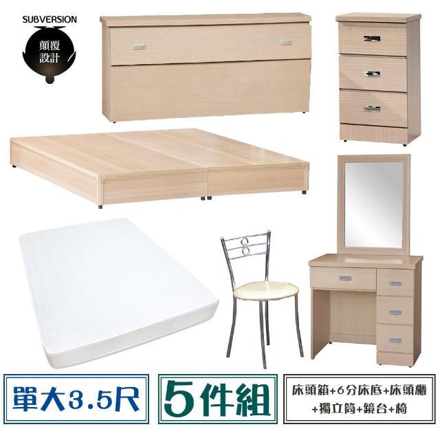 【顛覆設計】房間六件組 床頭箱+6分底+獨立筒+床頭櫃+鏡台+椅(單大3.5尺)