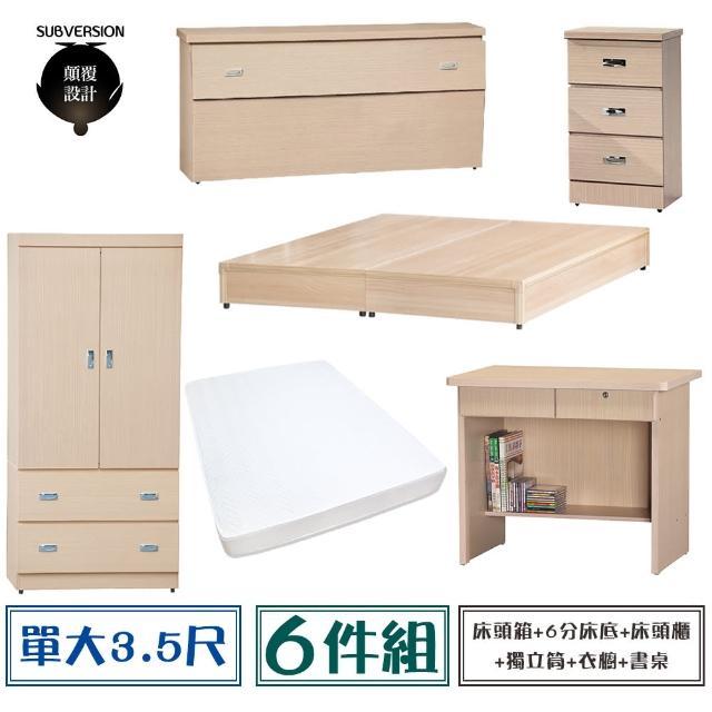 【顛覆設計】房間六件組 床頭箱+6分底+獨立筒+床頭櫃+衣櫥+書桌(單大3.5尺)